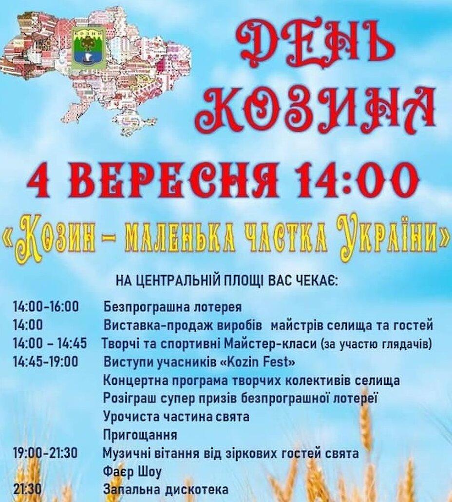 Елітне селище на Обухівщині відсвяткує день народження