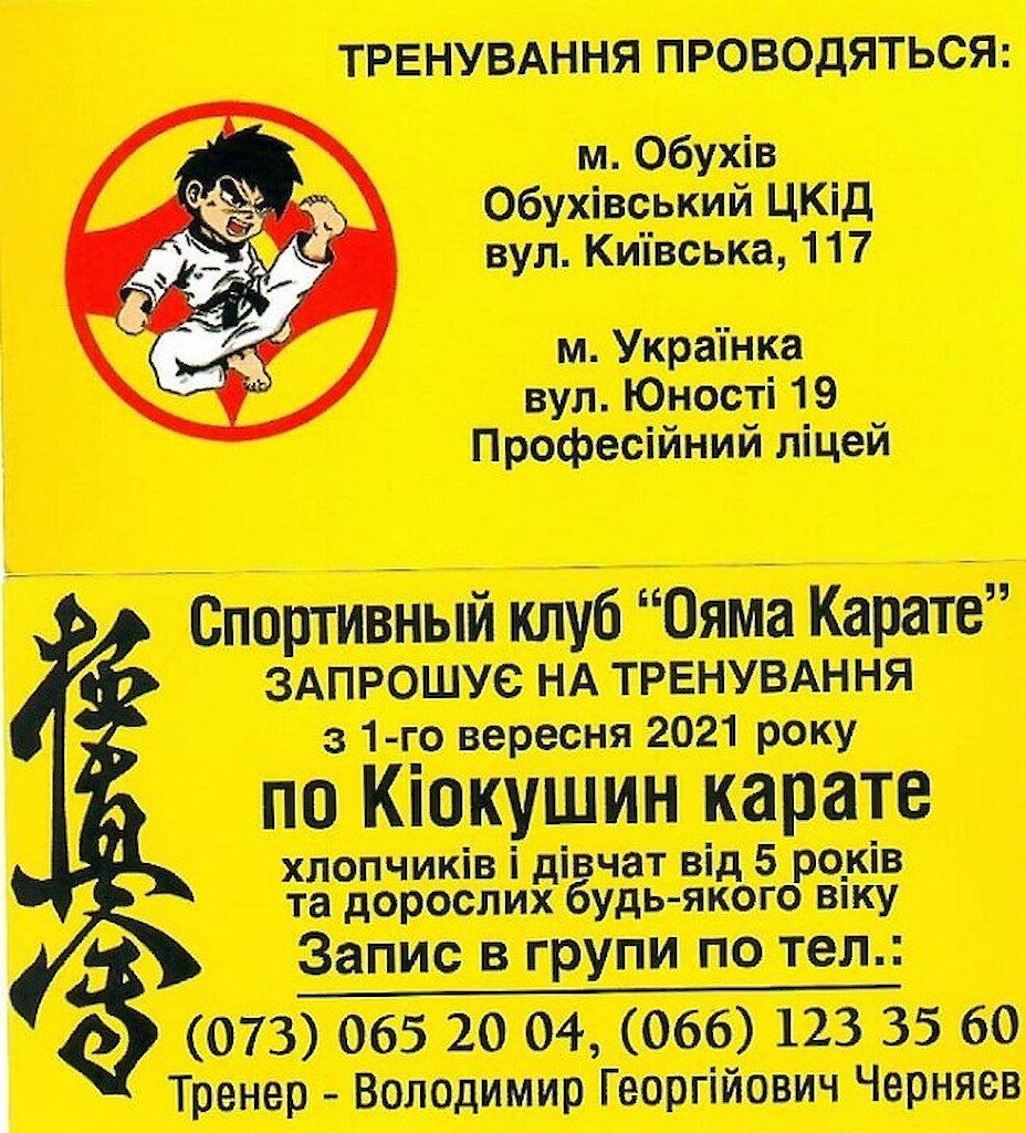 Легендарний тренер з карате запрошує на заняття в Обухові