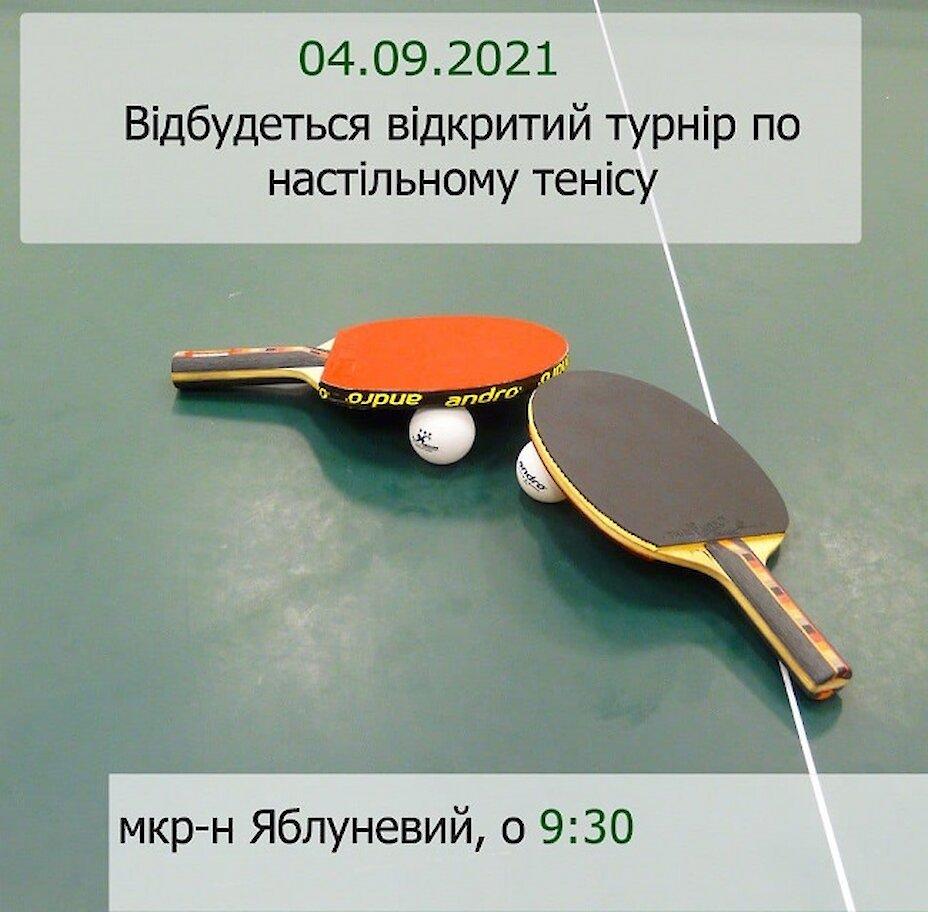 В Обухові відбудеться відкритий турнір з тенісу