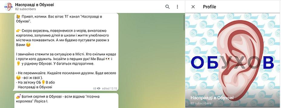 В Обухові з'явився новий телеграм-канал