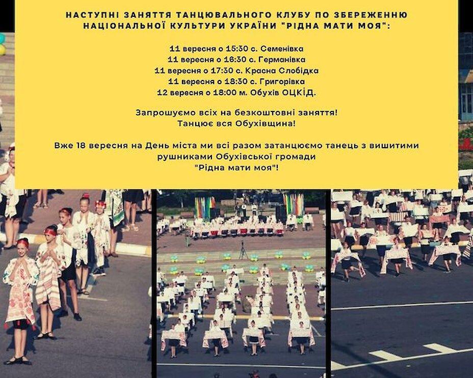 Мешканців Обухівщини запрошують на безкоштовні заняття з танців