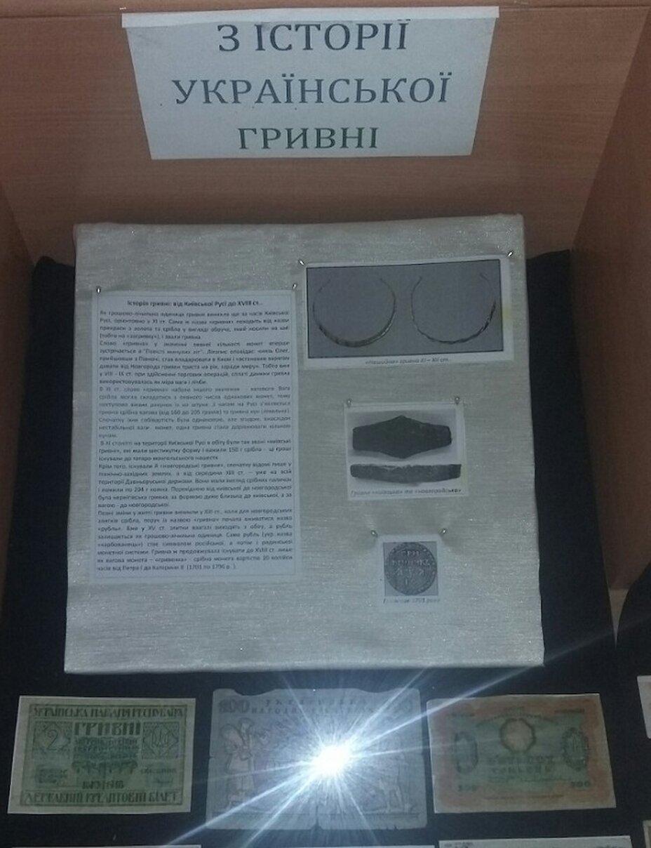 Музей на Обухівщині запрошує на виставку історії гривні