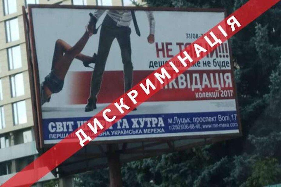 Сексизм в рекламі - поза за законом