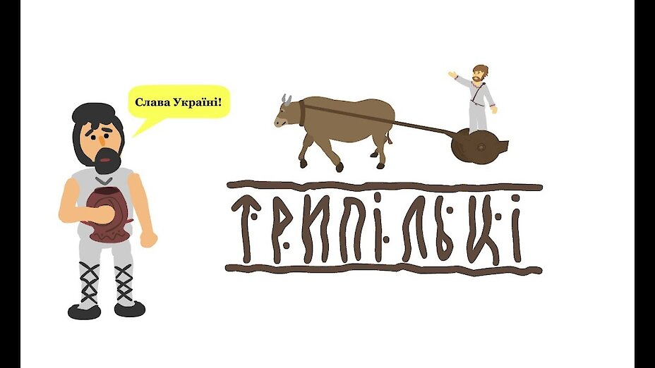 Відомий історик розповів про українців і Трипілля