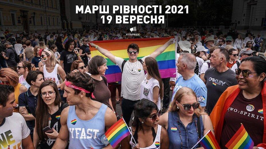 У Києві відбудеться Марш рівності 2021