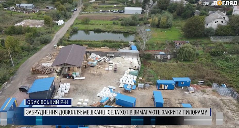 Руйнує екологію: на Обухівщині вимагають закрити приватну пилораму