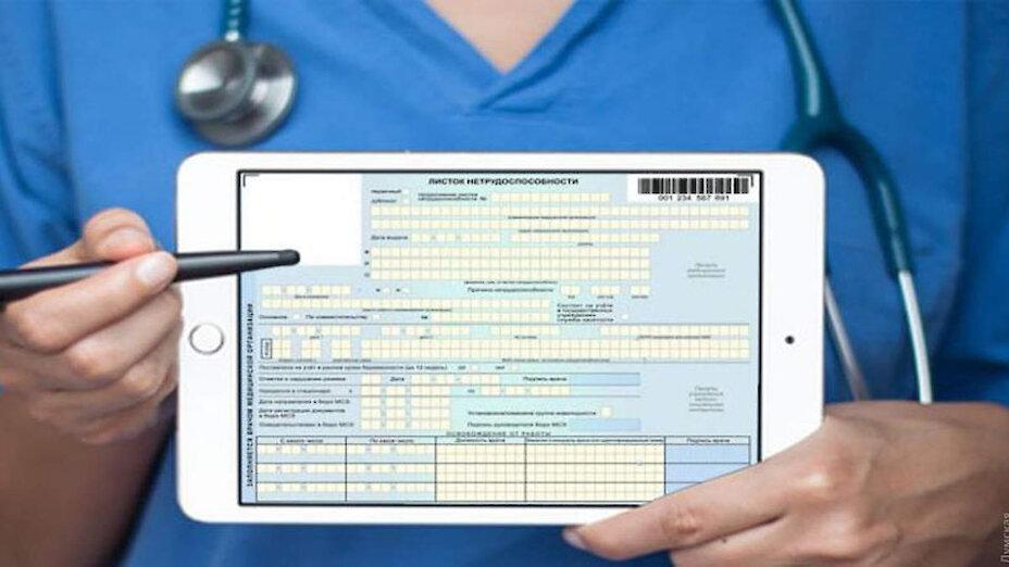 З 1 жовтня Україна перейде на електронні лікарняні