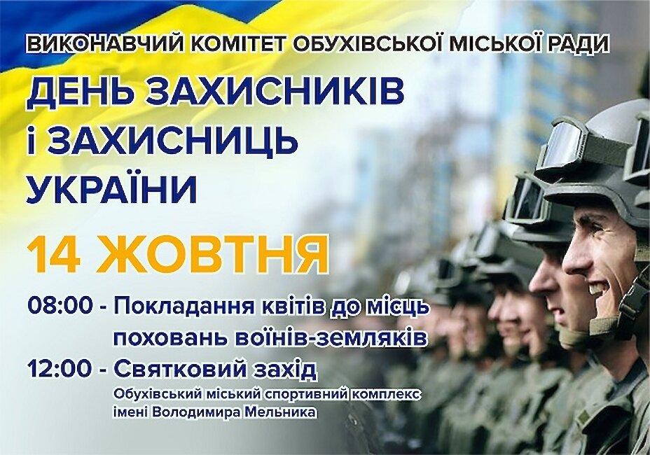 В Обухові відзначать День захисників і захисниць України